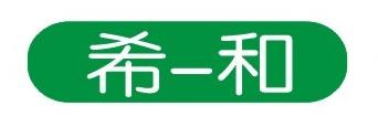 上海希和科技有限公司