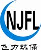 南京飞力环保设备制造有限公司