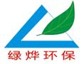 广州市绿烨环保设备有限公司