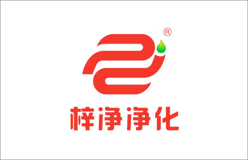 广州梓净净化设备有限公司