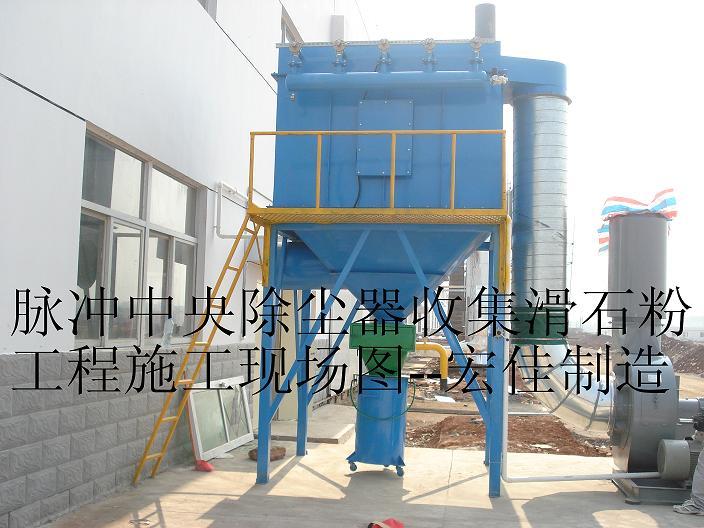 大型中央式除尘器吸滑石粉工程案例