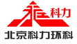 北京科力环科机械设备有限公司