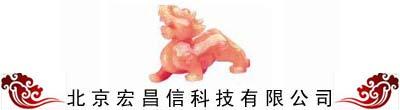 北京宏昌信科技雷竞技raybet官网
