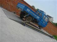 可移动汽车衡,20吨汽车衡,20吨地磅称