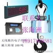 50吨电子吊秤≮100吨电子吊秤生产厂≯吊秤