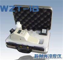 特價供應WZT-1B便攜散射光濁度計 濁度儀