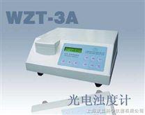 WZT-3A型光電濁度計 濁度儀