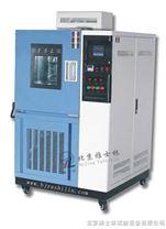 高低溫試驗箱【北京雅士林專業製造,品質保證】