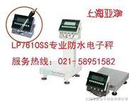 TCS-防水台秤 密封型防水电子台秤