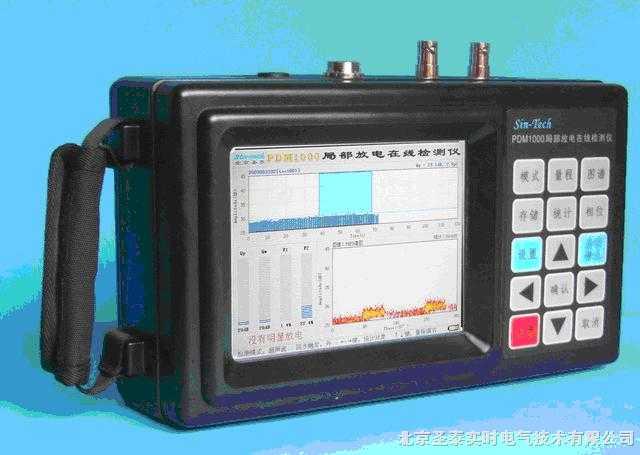 pdm3000 变压器局部放电在线监测系统