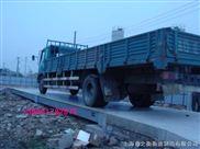上海台之衡衡器总厂专业电子汽车衡+上海150吨汽车衡价格+上海30吨汽车衡厂家-价格