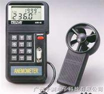 风速计AVM07记忆式风速/风量/风温(RS232)