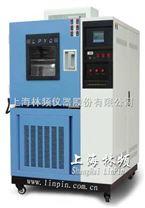 LP/GDJW-100上海高低溫循環試驗機