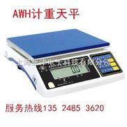 ACS-3kg桌面式电子秤,6kg可以接电脑的电子桌秤,AWH(SI)电子计重桌秤