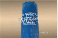 W962印刷机W962机油滤清器