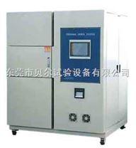 東莞貝爾冷熱循環試驗箱/高低溫循環試驗機