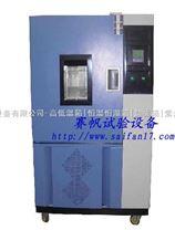 廈門高低溫試驗箱/淄博高低溫恒溫試驗箱
