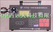 直讀式測塵儀/直讀式粉塵儀 JKY/CCGZ-1000