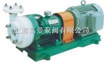 FSB型离心氟塑料泵