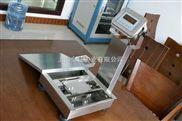 500公斤电子台秤,500公斤电子台称,300公斤电子台秤