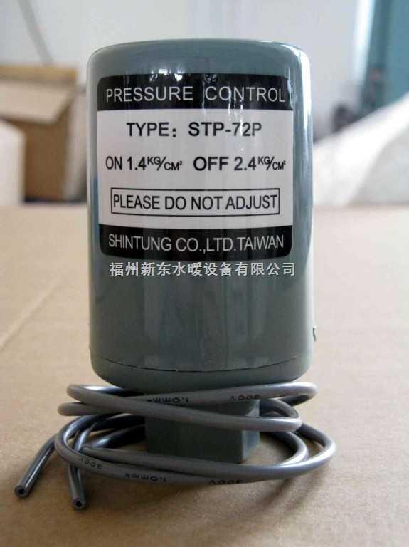 stp-72p-水泵压力控制器