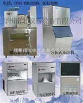 小型製冰機|家用小型製冰機價格|家用小型製冰機