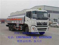 东风天龙DFL1250A9加油车,加油车价格,槽车,槽罐车,油罐车价格,油罐车图片,食用油运输车,食
