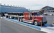 供应黄山市电子地磅 60-100吨出口式电子汽车衡