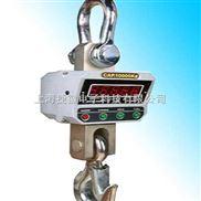 性价比zui高的电子吊秤//2吨吊秤-2T吊秤厂
