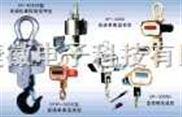 10吨电子吊秤(Ocs系列)15吨电子吊秤/上海厂家