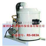 RS-083A粉末工业吸尘器
