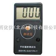 数显式手机辐射仪