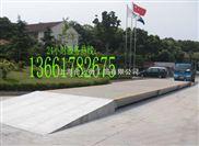 浙江60吨数字式汽车衡丨浙江80吨数字式电子汽车衡