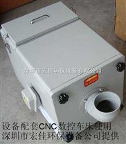CNC数控车床用油雾过滤器工程实例