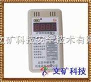 山西文礦CJB4B型礦用甲烷報警儀|礦用