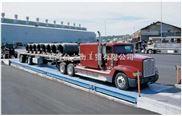 """华人*品牌""""100吨汽车地磅""""全球知名货车地磅"""