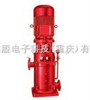 立式多级消防泵XBD-MV
