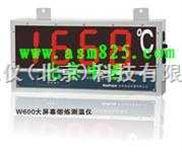 大屏幕熔炼测温仪(选择其中一种热电偶)