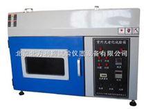 ZN-T小型紫外線老化實驗箱/小型紫外光耐氣候老化箱
