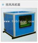 玻璃鋼低噪聲風機箱