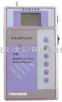 手煙氣分析儀/便攜煙氣分析儀