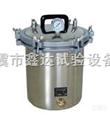 不鏽鋼手提式壓力蒸汽滅菌器18升手提式滅菌器 18升手提式滅菌鍋