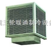 蒸发型冷风机