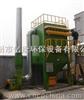 DMC-118麵粉廠專用球磨機械布袋除塵器