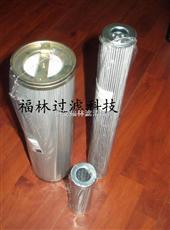 TZX2-100X20大象泵车液压滤芯