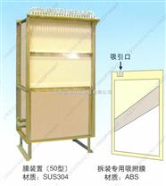 MBR板式膜FM-GM