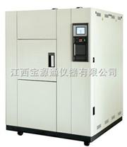 冷熱衝擊試驗箱/高低溫試驗箱/快溫變試驗箱/ESS試驗箱