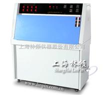 紫外光耐氣候試驗箱/紫外老化試驗箱/紫外試驗箱/紫外箱
