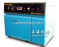 台式氙灯耐候测试机—上海林频专业生产