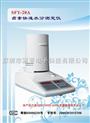 中药快速水分测量仪/西药水分快速测定仪/颗粒水分检测仪